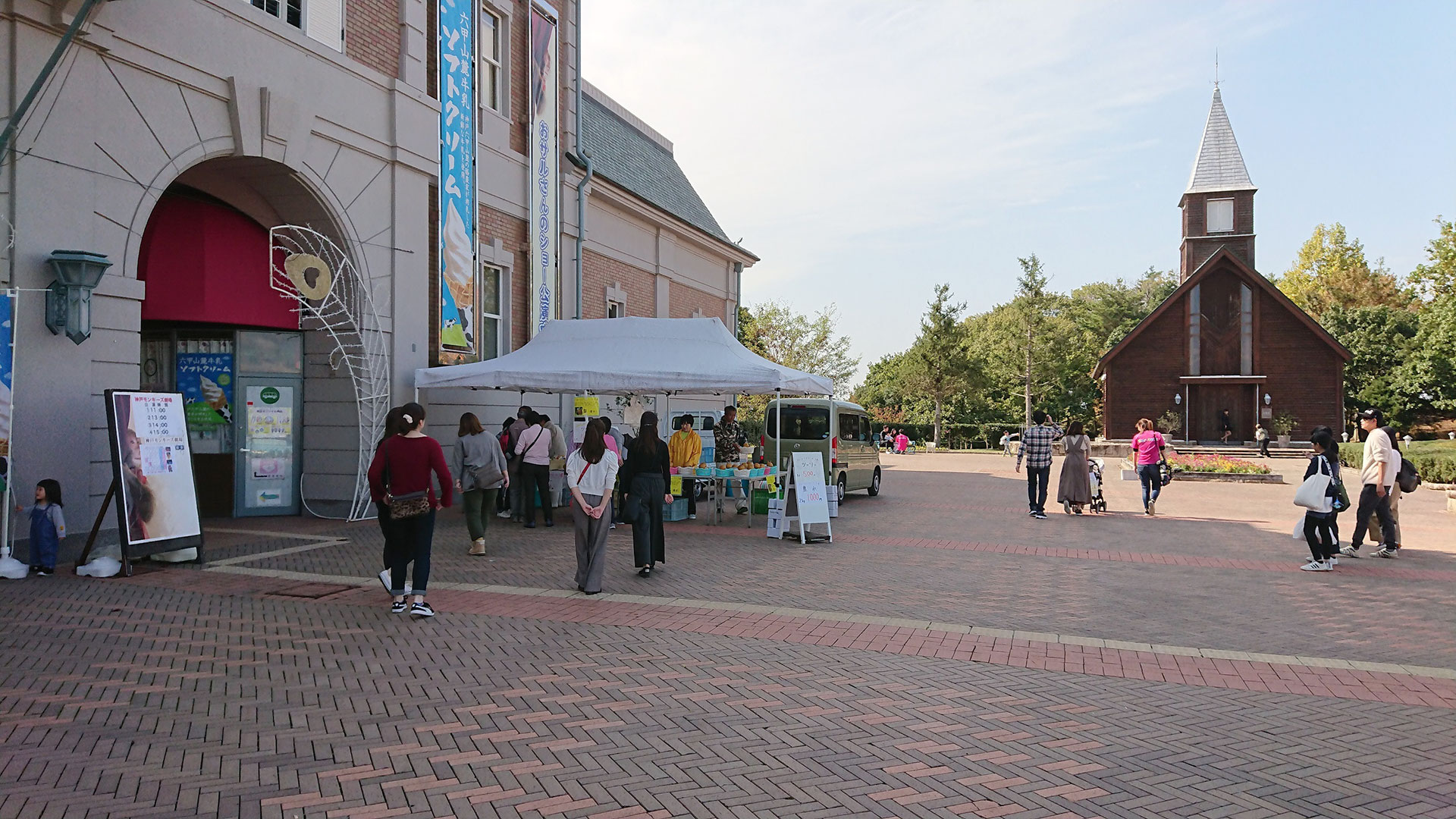 神戸企業/農家の販売応援