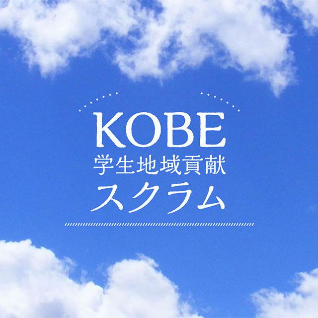 第5回居場所サミット in 神戸