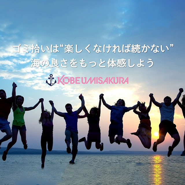 須磨海岸ビーチクリーン活動(2020年8月/2020年9月)