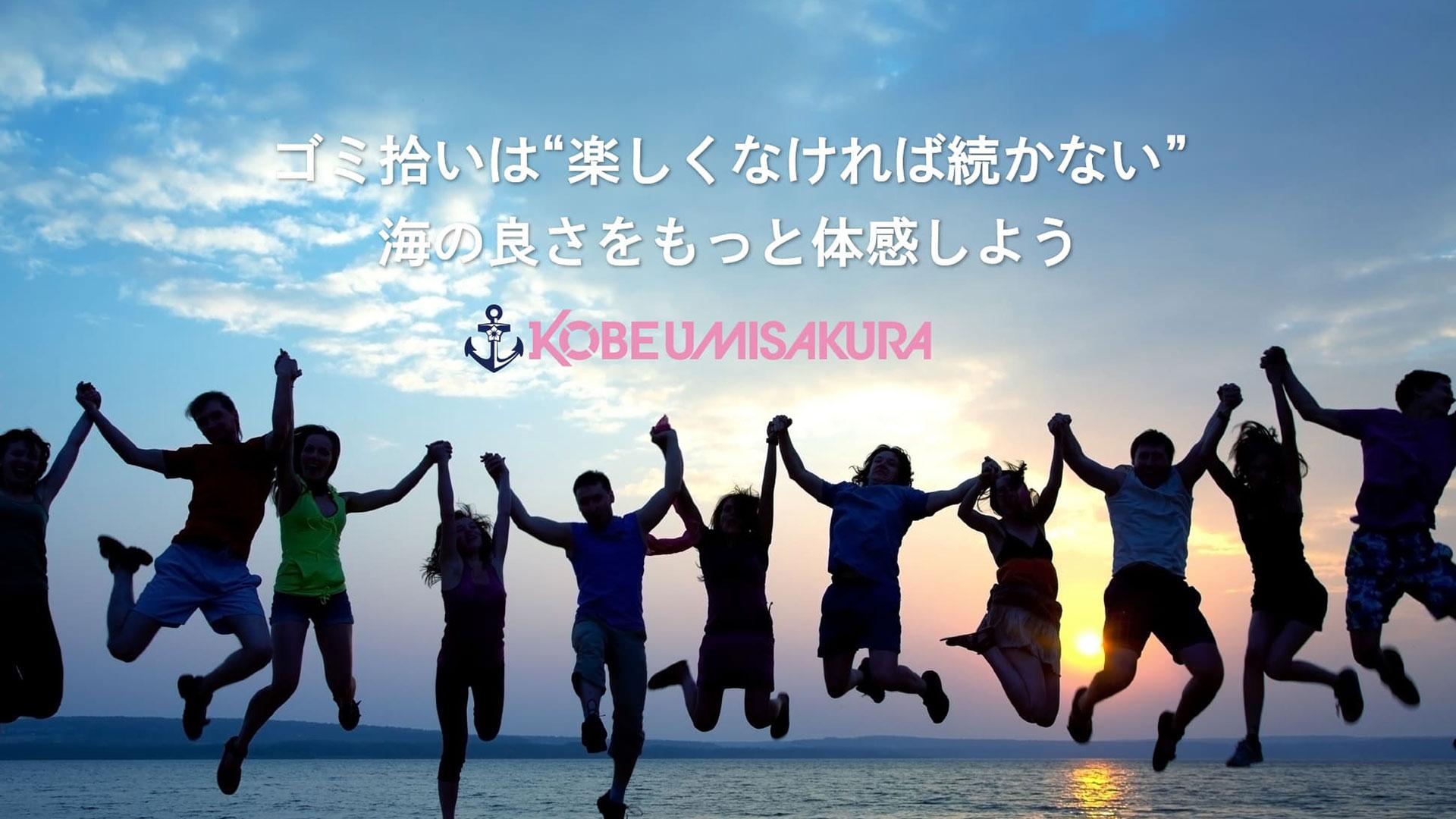 須磨海岸ごみ実態調査(2020年8月/2020年9月)