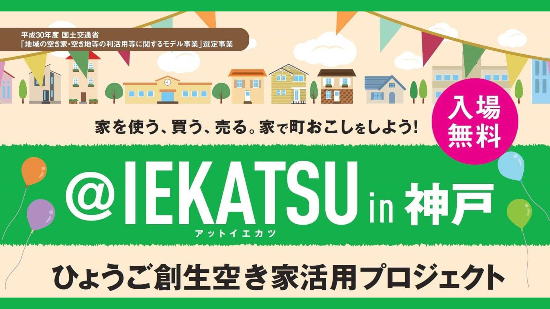 空き家の利活用啓発イベント@IEKATSU