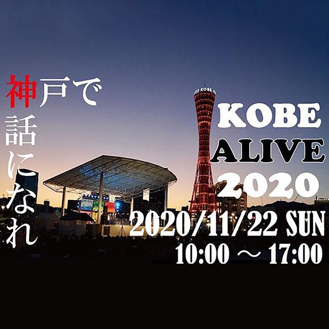 KOBE ALIVE 2020~神戸新舞 Vol.13
