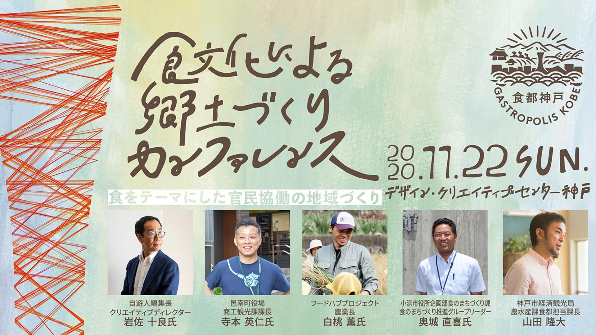 豊かな食の郷土づくり研究会カンファレンス&瀬戸内経済文化圏FOOD SUMMIT