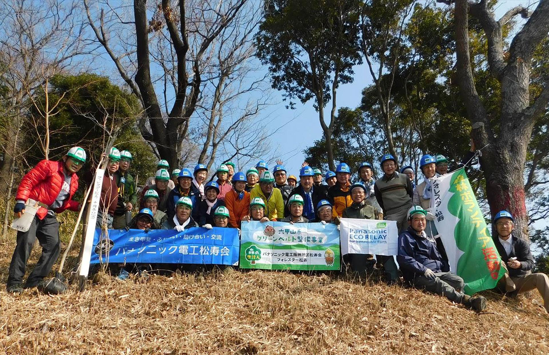 「六甲山系グリーンベルト整備事業」の「森の世話人」活動