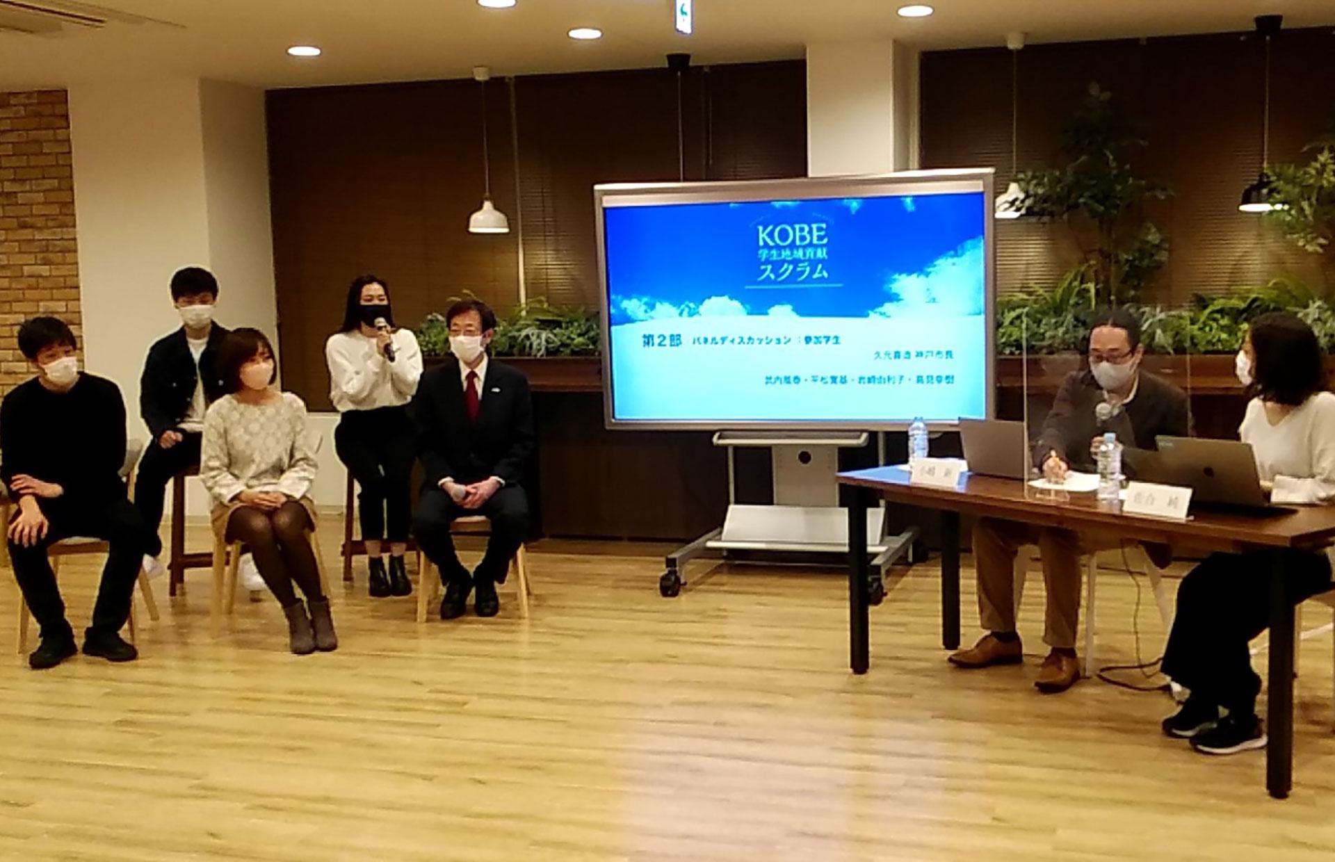 神戸学生スクラム広報プロジェクト