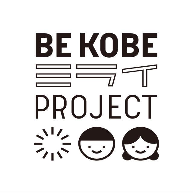 BE KOBE 神戸の学生フードエイドプロジェクト