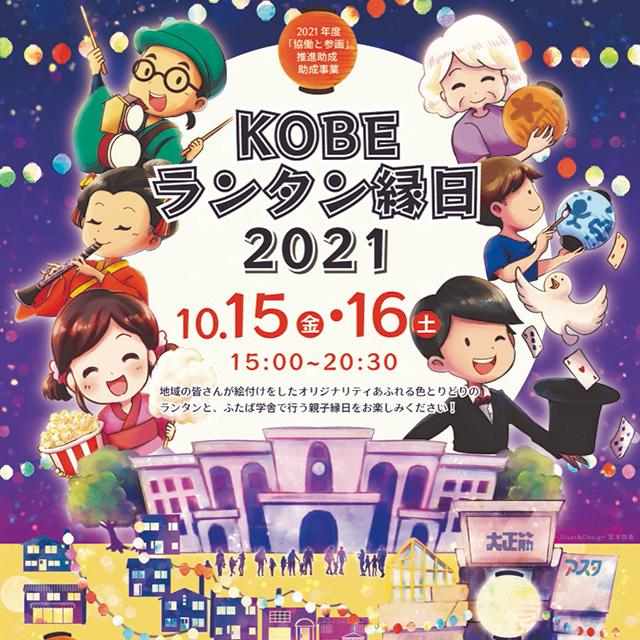 KOBEランタン縁日2021~世界をむすぶKOBE夜あかり~